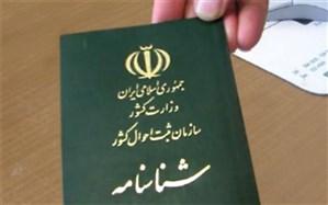 ضرورتهای اصلاح یک قانون؛ بلاتکلیفی تابعیتی به خاطر مادر ایرانی و پدر خارجی