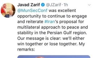 آخرین توئیت وزیر امور خارجه از مونیخ: پیام ما واضح است:  یا با هم میبریم یا با هم میبازیم