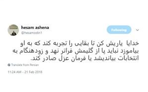 واکنش مشاور رئیسجمهوری به نامه احمدینژاد به رهبر انقلاب