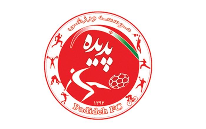 باشگاه پدیده مشهد لوگو