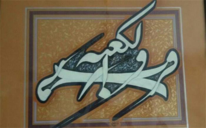 محمد زینلی: هنر خوشنویسی کار دل استو کمالش به سختی بدست می آید