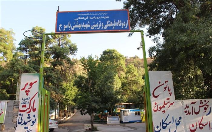 اردوگاه فرهنگی و تربیتی شهید بهشتی، نگینی درخشان در دل آبشار یاسوج