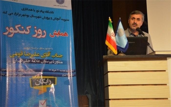 ارتقای جایگاه استان بوشهر در کنکور سراسری دنبال میشود