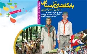 پایگاه های تابستانی سازمان دانش آموزی البرز از 10 تیرماه فعال می شوند