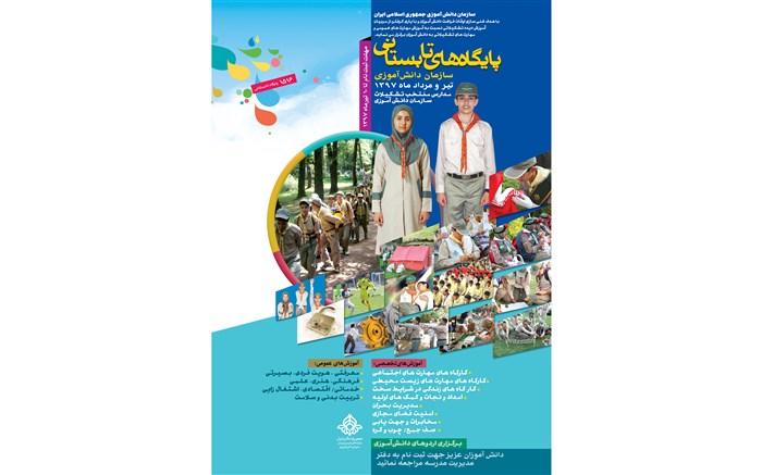 پایگاه تابستانه تشکیلات پیشتازان در استان گلستان راه اندازی میشود