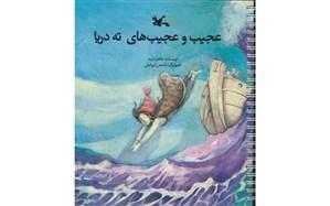 کتاب عجیب و عجیب های ته دریا طاهره ایبد منتشر شد
