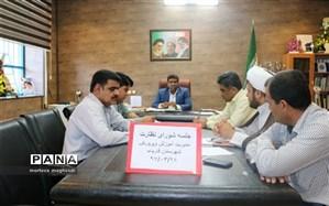 جلسه شورای نظارت برمدارس ومراکزغیردولتی فاریاب برگزارشد
