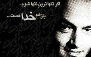 29 خرداد سالروز درگذشت دکتر علی شریعتی
