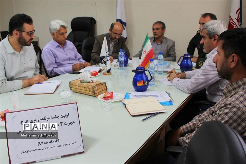 جلسه برنامه ریزی طرح هجرت 3 آموزش و پرورش استان بوشهر