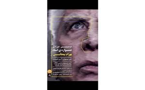 دومین دوره جشنواره تئاتر بهرام بیضایی برگزار میشود