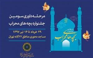 آغاز داوری سومین جشنواره «بچههای محراب»
