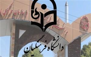 افزایش 88 درصدی جذب دانشجو در دانشگاه فرهنگیان و تربیت دبیری شهید رجایی قزوین