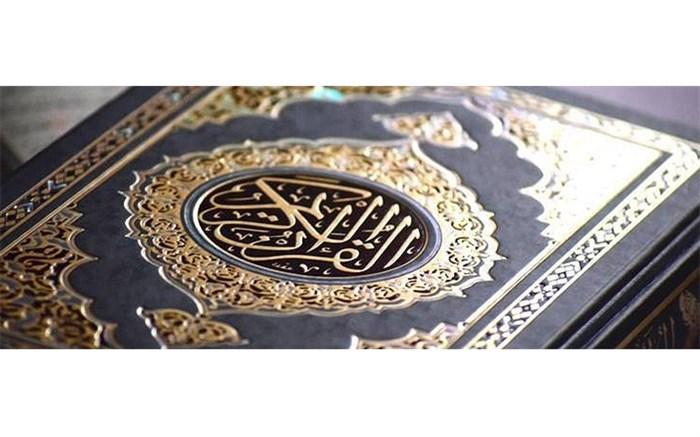 قرآن دستنویس فرهنگی بازنشسته رونمایی شد