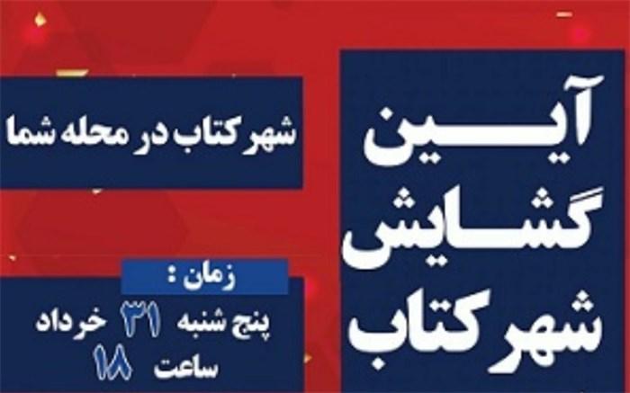 افتتاح پنجمین شهر کتاب در شرق اصفهان