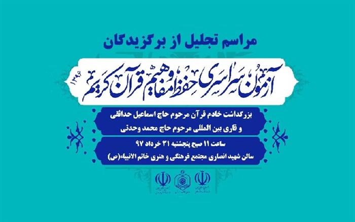 برگزاری مراسم تجلیل از برگزیدگان گیلانی آزمون سراسری قرآن در رشت