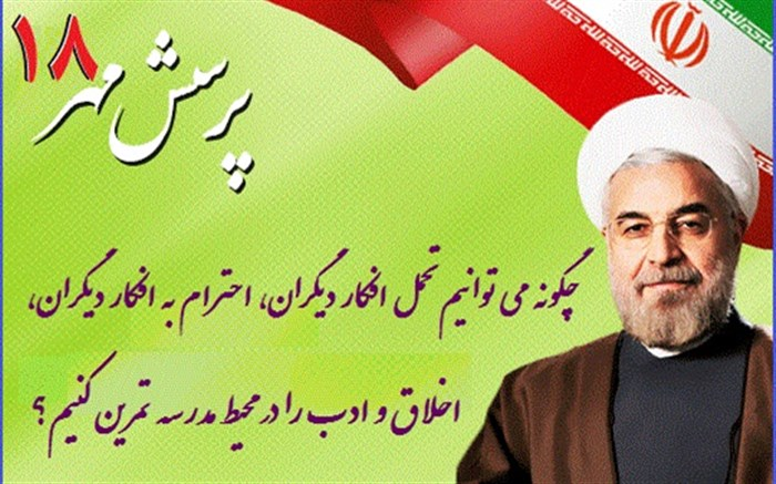 موفقیت فارس در کسب مقام نخست مسابقات پرسش مهر 18