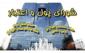 بررسی وضعیت ارزی کشور در شورای پول و اعتبار
