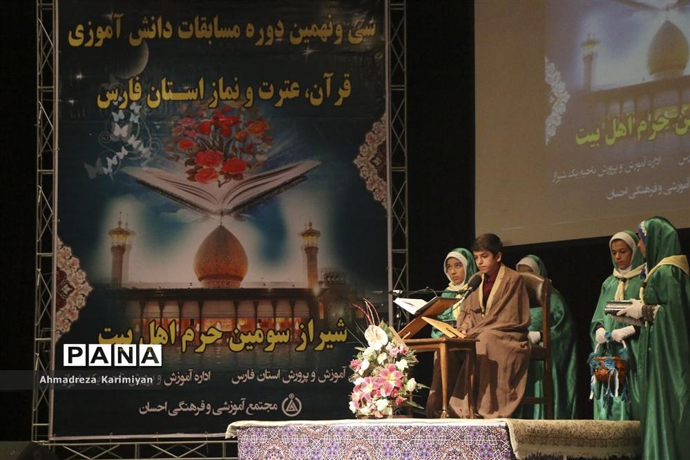 آغازسی و نهمین دوره از مسابقات دانشآموزی قرآنء عترت و نماز استان فارس