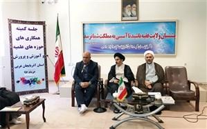جلسه کمیته همکاری های حوزه های علمیه و آموزش و پرورش آذربایجان غربی برگزار شد