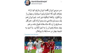 واکنش بعیدینژادبه بازی ایران و اسپانیا