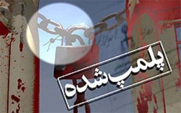 مرکز طب سنتی بدون مجوز در کاشان پلمپ شد