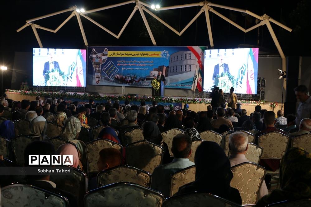 بیستمین جشنواره خیرین مدرسه ساز استان فارس