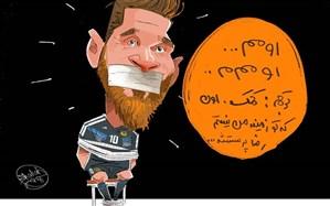 واکنش کاریکاتوری مسی به انتقادها!