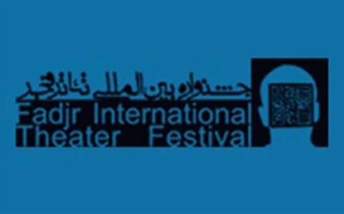 تنها ده روز تا پایان مرحله اول بخش تئاتر صحنهای جشنواره بین المللی تئاتر فجر باقی است