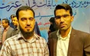 درخشش فرهنگیان استان سیستان و بلوچستان در مسابقات قرآن، عترت ونماز مرحله کشوری