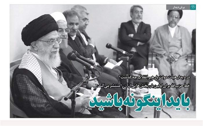 صد و چهل دومین شماره «خط حزب الله» منتشر شد
