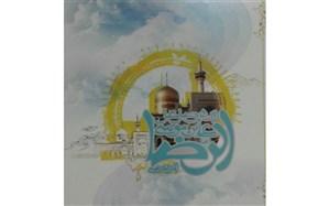 برترینهای جشنواره نامهای به امام رضا (ع) تجلیل شدند