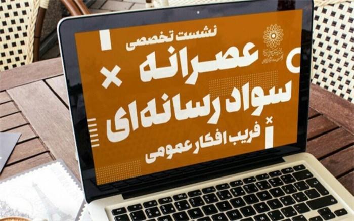 نشست تخصصی عصرانه سواد رسانهای با موضوع فریب افکار عمومی برگزار میشود