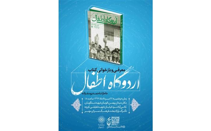 معرفی و بازخوانی کتاب اردوگاه اطفال در فرهنگسرای مهر