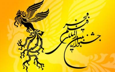 اختتامیه بخش  جشنواره «تجلی اراده ملی» سی و ششمین جشنواره فیلم فجر آغاز شد