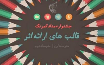 برگزاری دهمین دوره جشنواره دانشآموزی «مداد کمرنگ» در گیلان